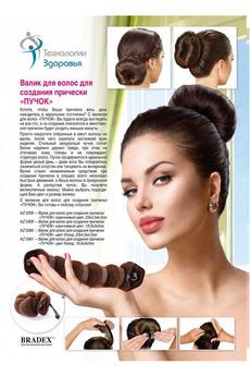 Валик для волос для создания прически «ПУЧОК» коричневый цвет 18,5х3х3 см Bradex